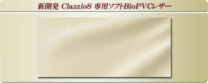 新開発Clazzio S専用ソフトBioPVCレザー