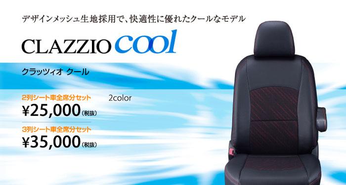 CLAZZIO Cool (クラッツィオクール)