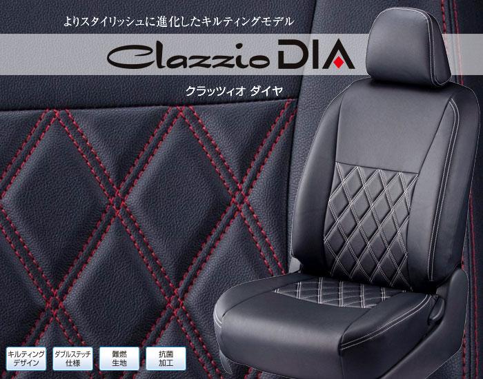 Clazzio DIA(クラッツィオダイヤ)