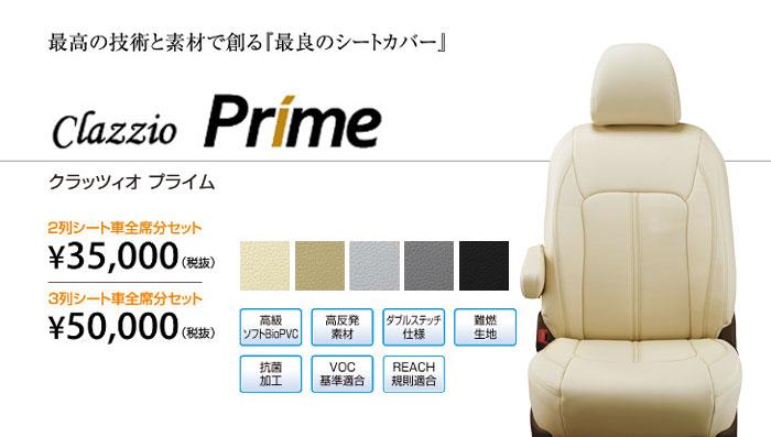 Clazzio Prime (クラッツィオプライム)