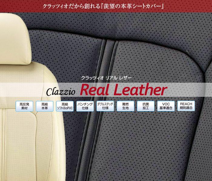Clazzio Real Leather (クラッツィオリアルレザー)