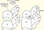 2列目中央肘掛け有り用 セット内容イメージ図