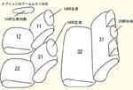 1列目セパレートシート/2列目背もたれ座面左右一体型(グレードX/V 2WD車)用 セット内容イメージ図