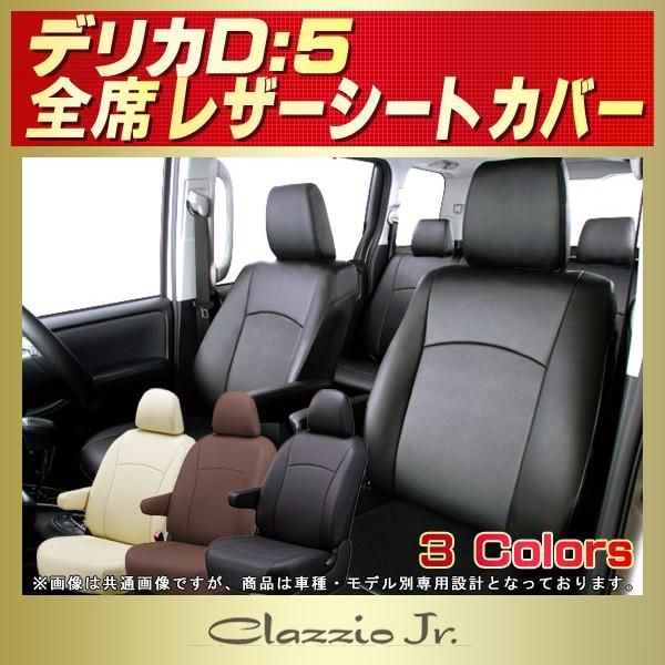 D5 シート カバー デリカ 運転席シートカバー 三菱