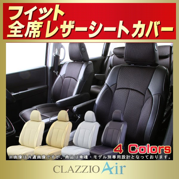 車シートカバー GE6/ GD3他 シートカバーフィット GK3/ CLAZZIO Air クラッツィオ・エアー GK5/ GD1/ GE8/ ホンダ フィットシートカバー メッシュ生地仕様